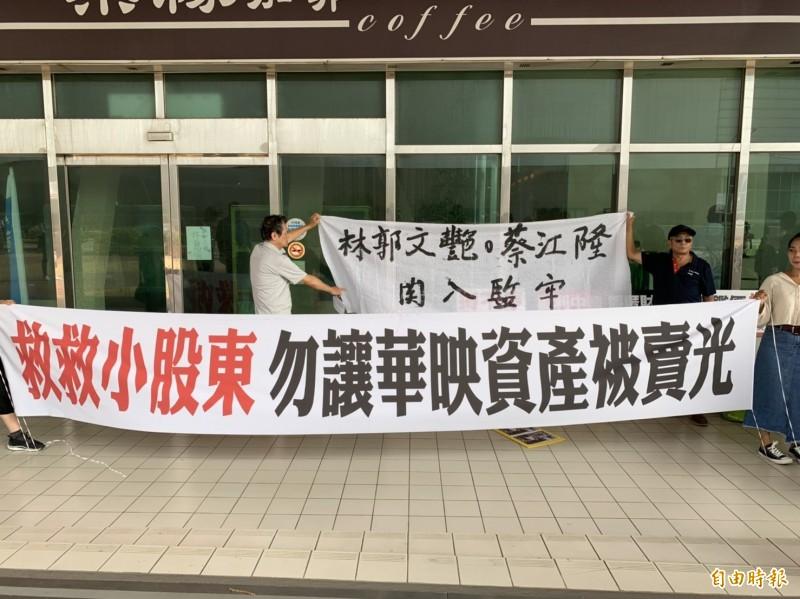 華映自救會抗議 股民要求資產重新鑑價