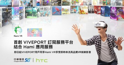 中華電攜手宏達電 打造5G VR新娛樂