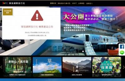 華旅傳將歇業 北市勞動局:尚未接獲大量解僱通報
