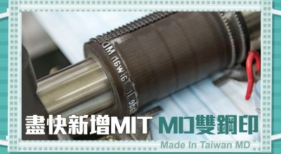 MIT口罩雙鋼印防偽「花輪」曝光 3個月時程趕工縮到1星期