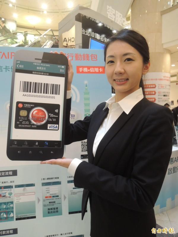 中信「直接付」 手機付款還可折抵紅利點數