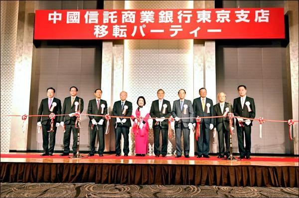 中信銀東京分行喬遷 台日貴賓出席盛會