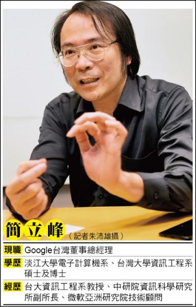 星期專訪》Google台灣董事總經理簡立峰︰縮短產學落差 缺才解決大半