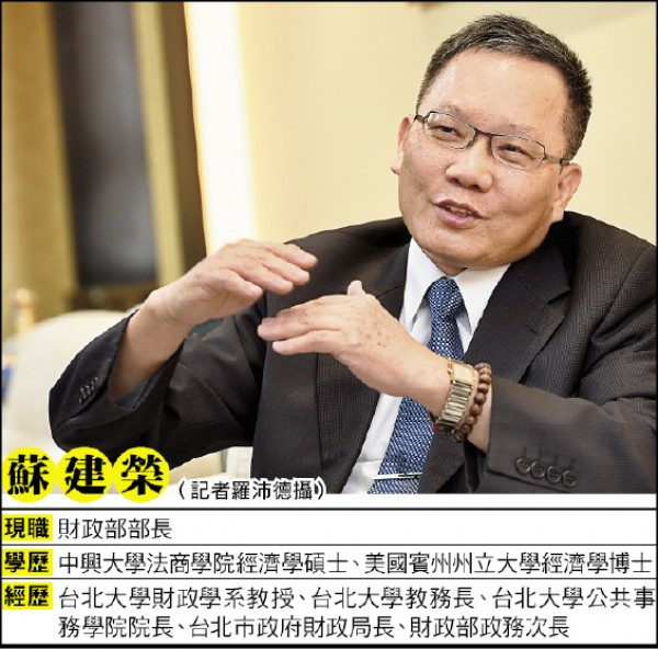 星期專訪》財政部部長蘇建榮︰均衡台灣 明年修財劃法