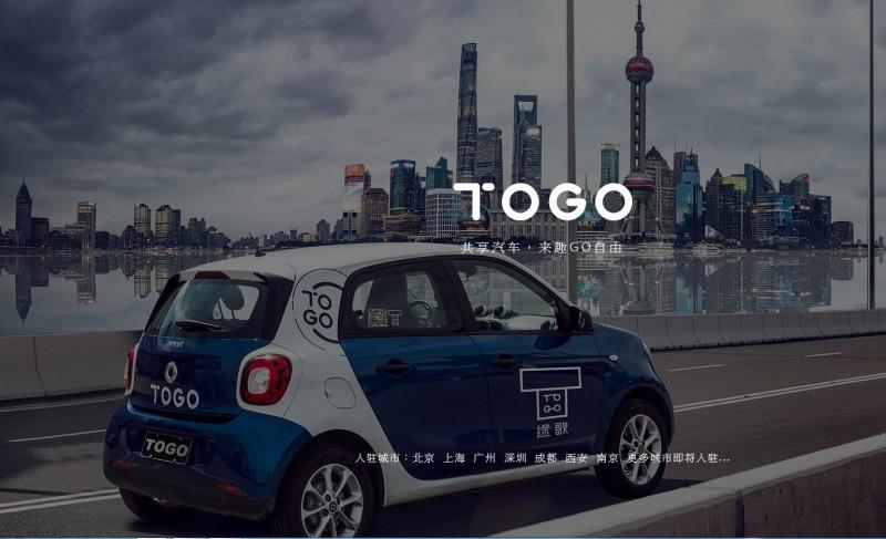 被爆欠款+大量員工離職 傳中國共享車「途歌」快倒閉