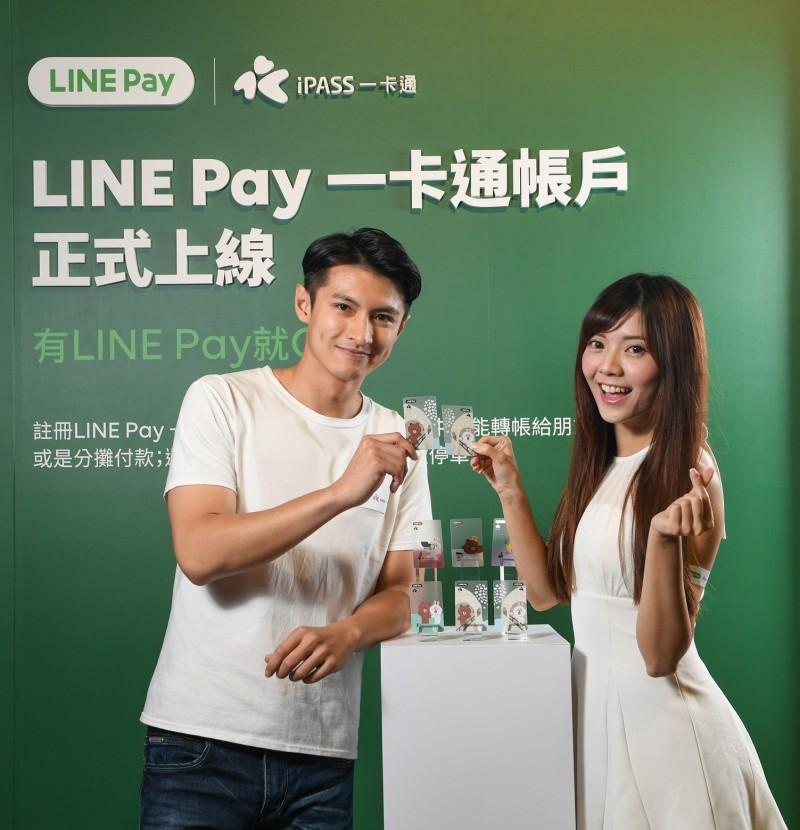 LINE Pay一卡通洩隱私? 一卡通建議政府同意部分隱碼