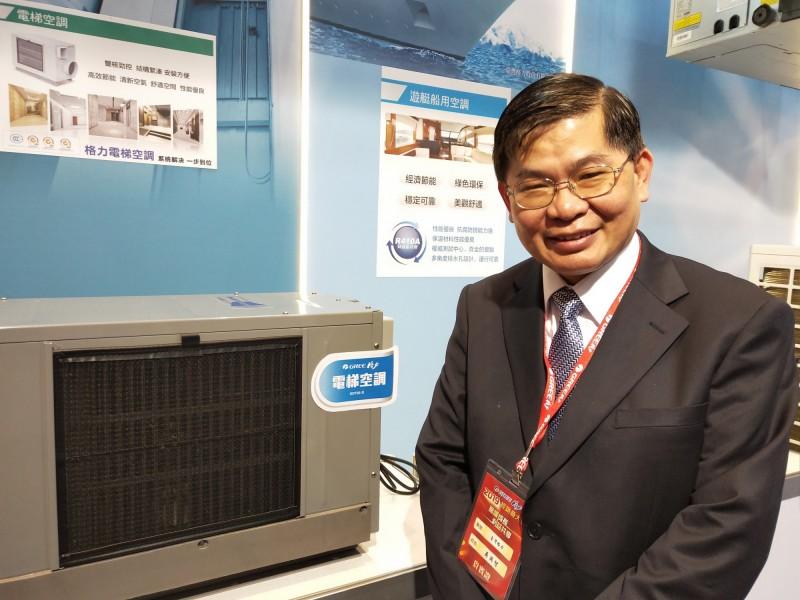 台灣格力明年跨足專業空調 在台首推電梯空調、遊艇空調