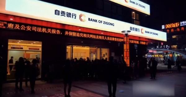 網傳銀行高管捲款1773億 中國四川民眾恐慌爆發擠兌潮