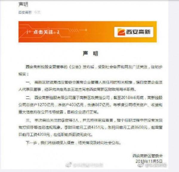 中國千億國企3超嫩董事被停職調查 1財政局長也被免職
