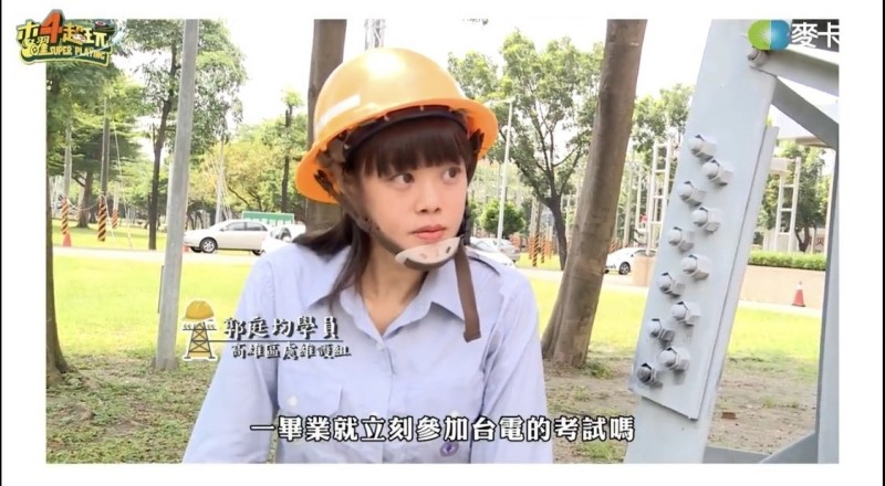 邰智源「一日台電」10天點閱破百萬 台電學姊搶眼人氣夯