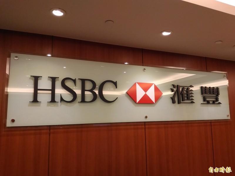 滙豐台灣2019暑期實習甄選起跑  有志金融業可提前卡位