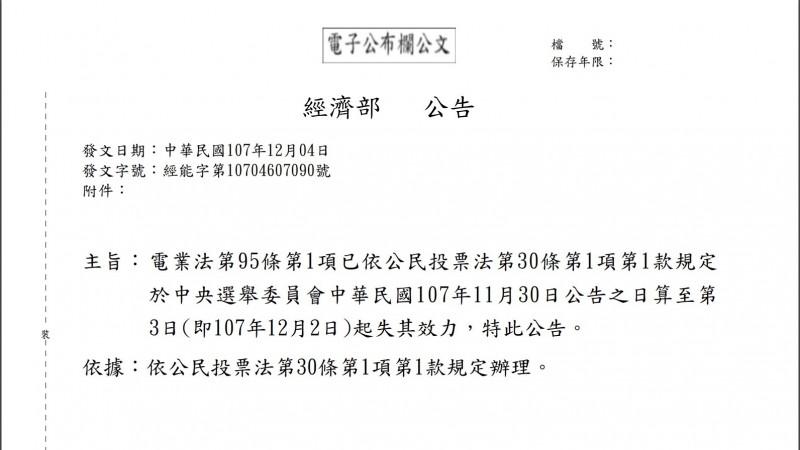 核一燃料棒從爐心撤出 龔明鑫:看新北市怎麼處理