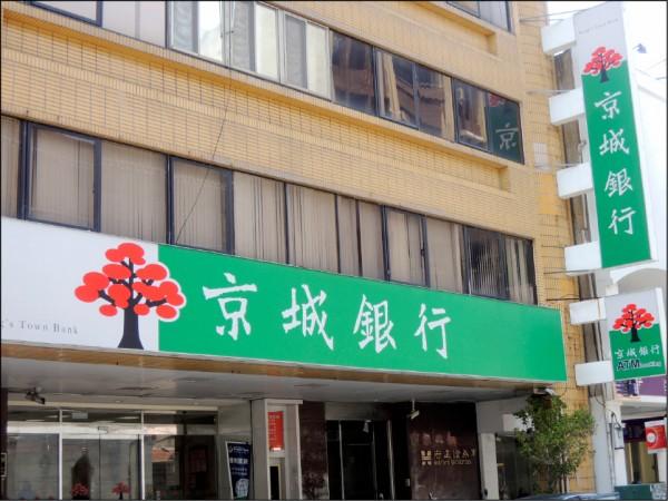 京城銀保命 華映質押大同股票遭斷頭