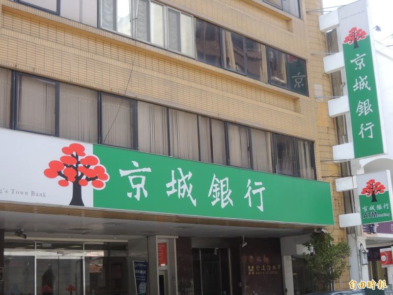 認列華映16.4億債權損失  京城銀12月虧損11.61億元