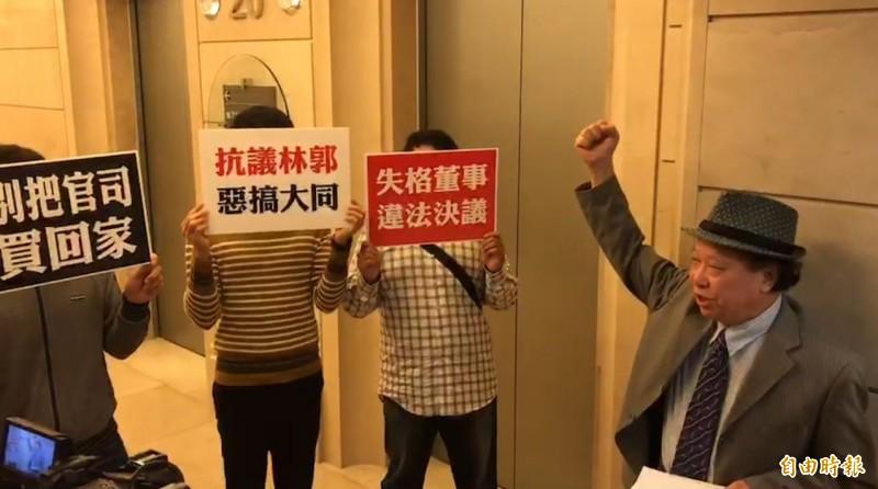 大同標售土地現場 引發股東舉牌抗議