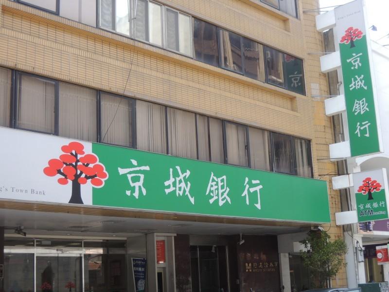 台股回溫投資收益增 京城銀前2月自結獲利年增近5成