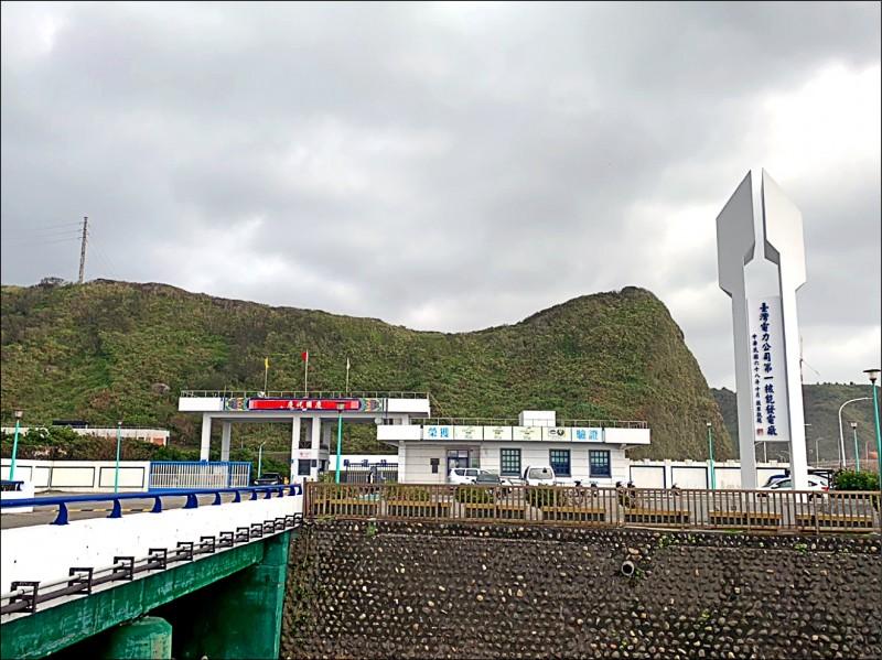 核一廠除役 環評初審通過