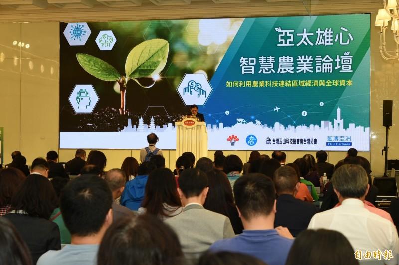 亞太雄心智慧農業論壇高雄登場 將農業優勢變智慧商機