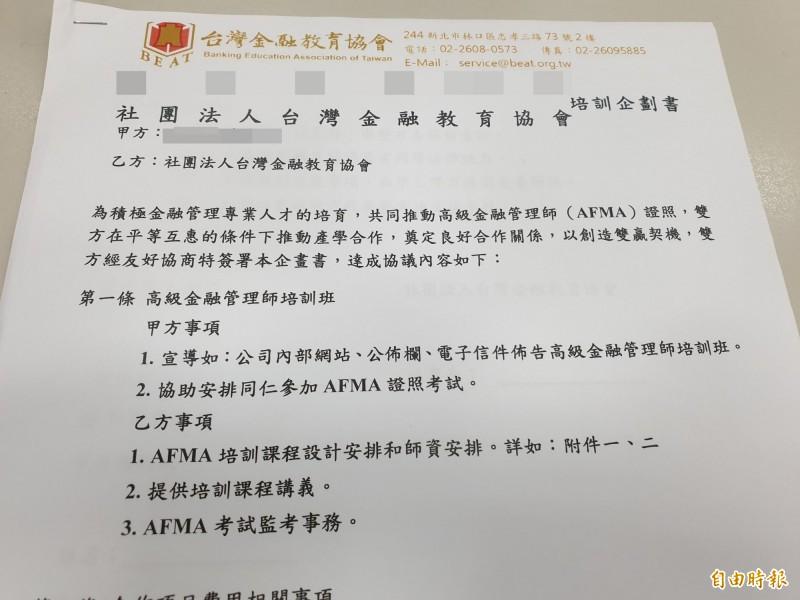 中國統戰的手伸進金融業? 兩岸金融證照AFMA引人疑竇