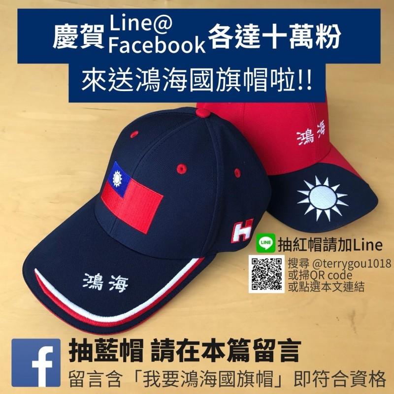 郭董臉書10萬粉絲達標抽國旗帽 中獎率低於千分之五