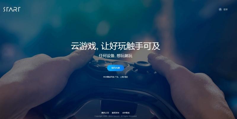 雲端遊戲爭霸戰開打!騰訊開始測試自家「Start」平台