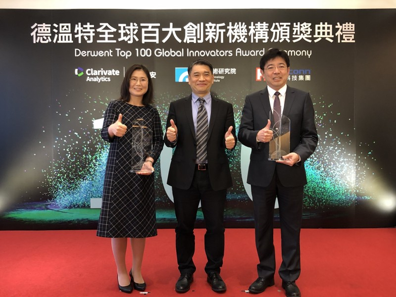 科睿唯安德溫特百大創新機構 工研院、鴻海連2年獲獎