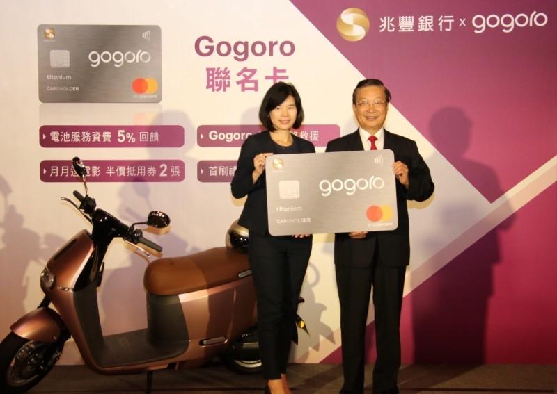 Gogoro車主消費力強 兆豐銀:聯名卡平均月消費金額破萬
