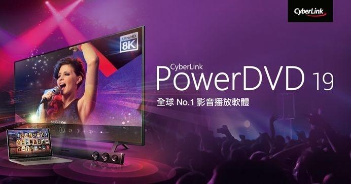 因應5G、8K時代來臨  訊連科技推8K版PowerDVD