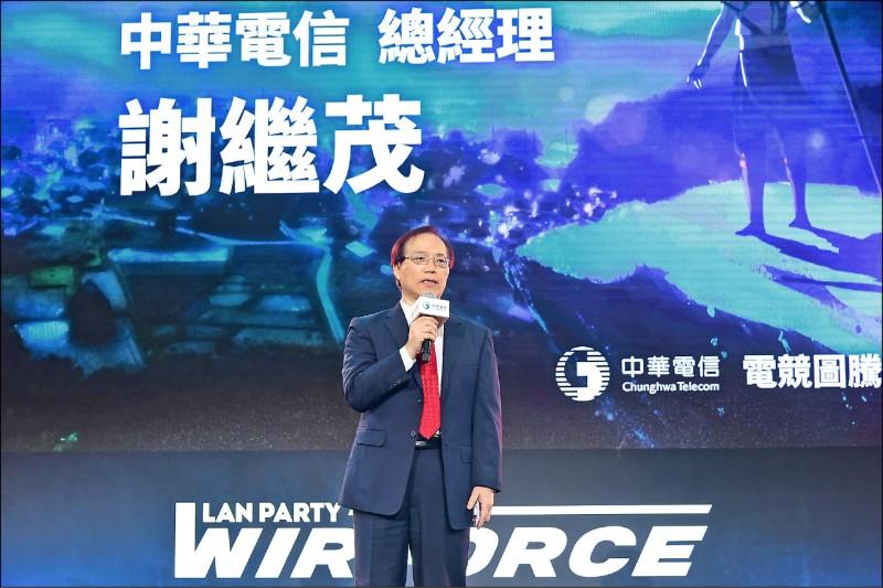 中華電總經理謝繼茂 升任董座