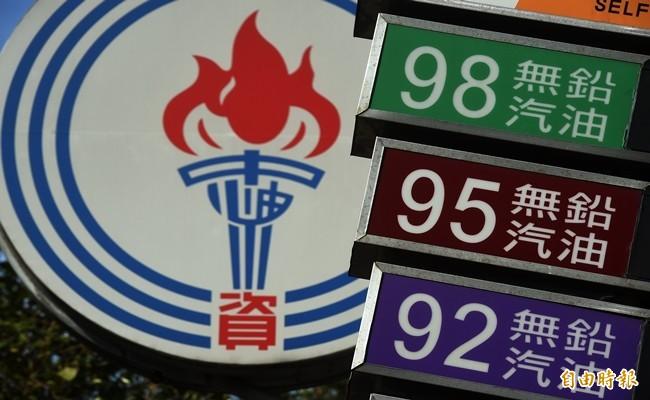開車族快加油!油價明漲0.6元 95無鉛突破30元