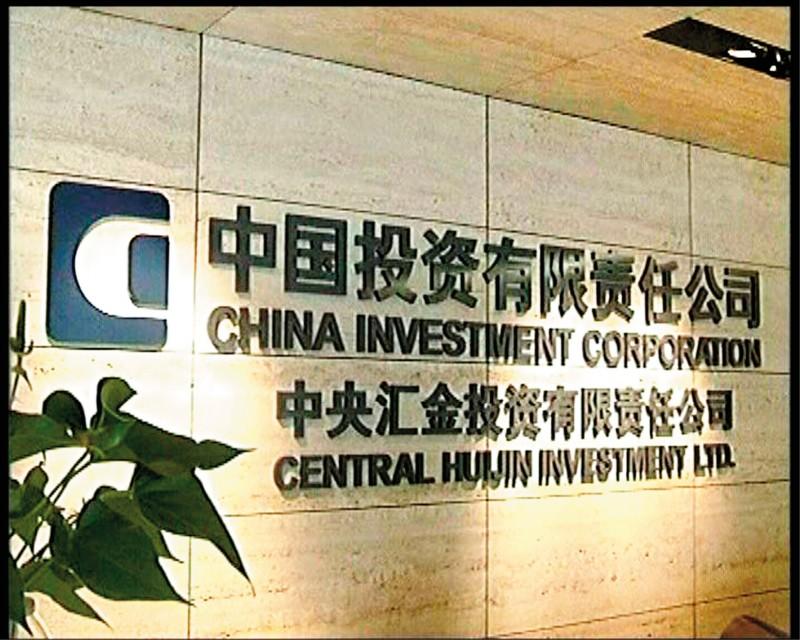中國中央匯金 A股大掌櫃