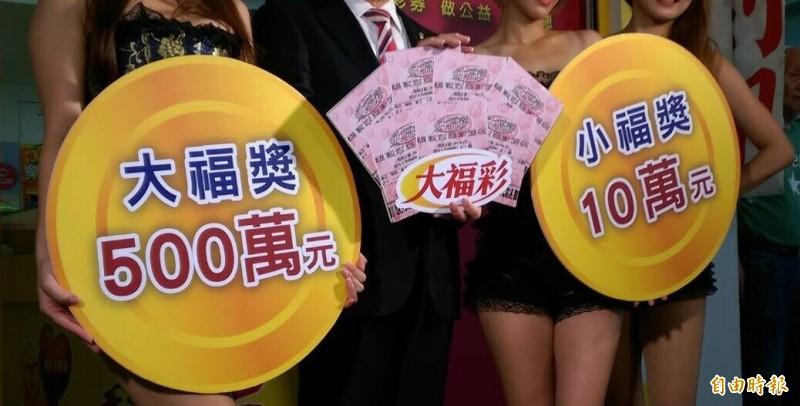 最後機會!大福彩今晚最後一次開獎   獎金可望翻6倍