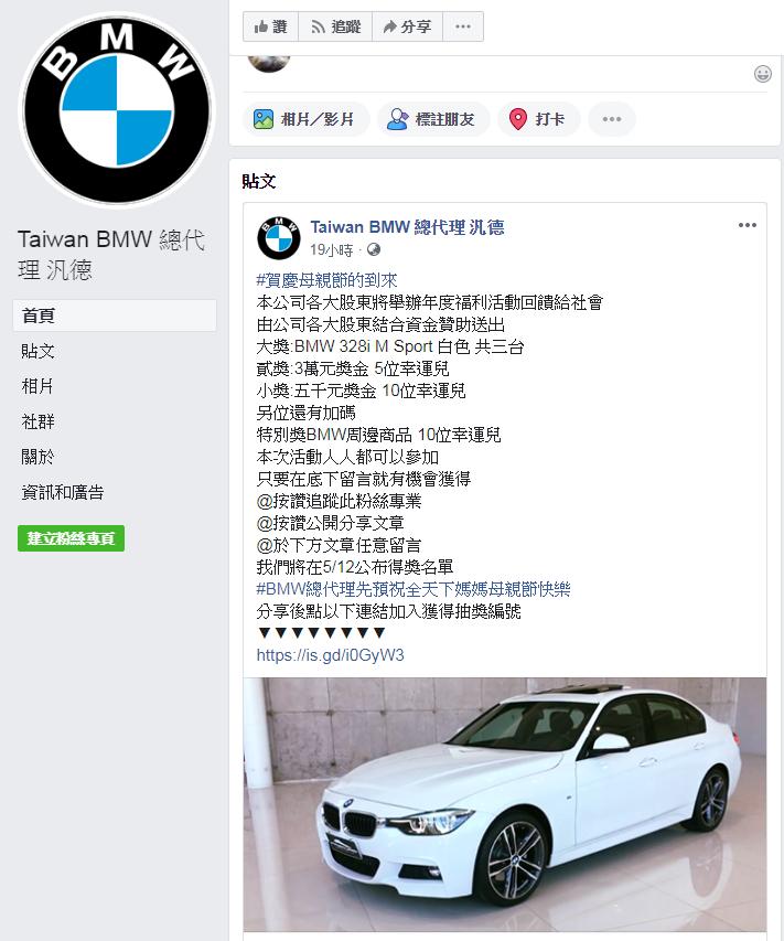 車迷注意!臉書出現假的BMW粉絲專頁