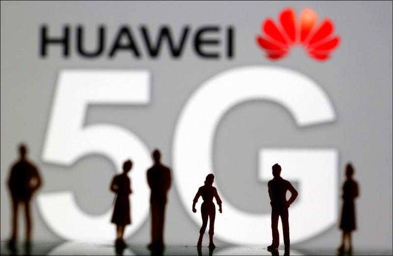 劍指華為 全球5G安全準則確立