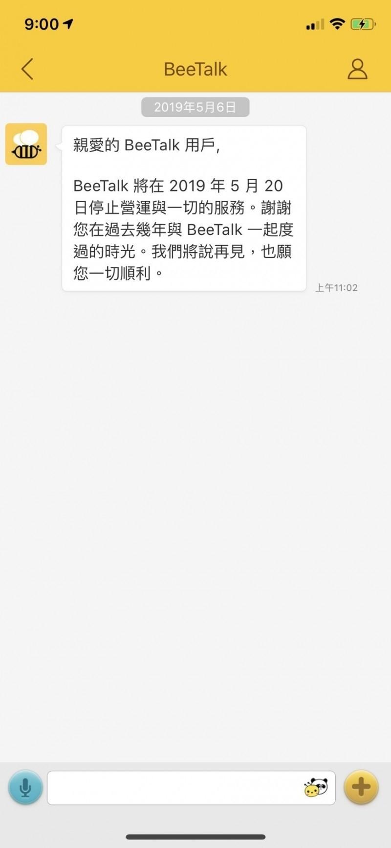 中資交友軟體BeeTalk宣布520終止營運  對手尚凡這麼說...