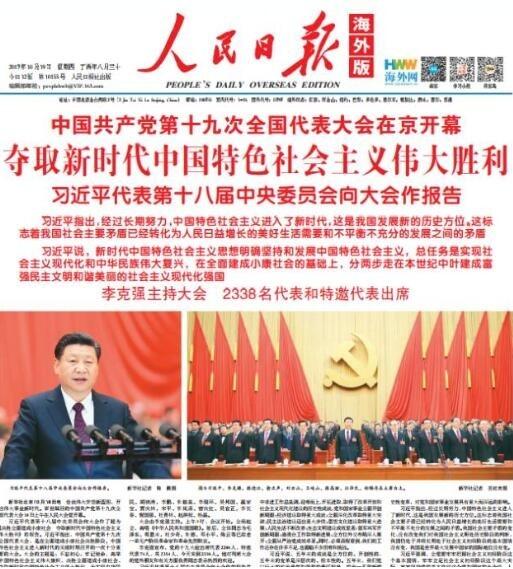 中國動用官媒反擊美國 卻遭自家網民發文反諷
