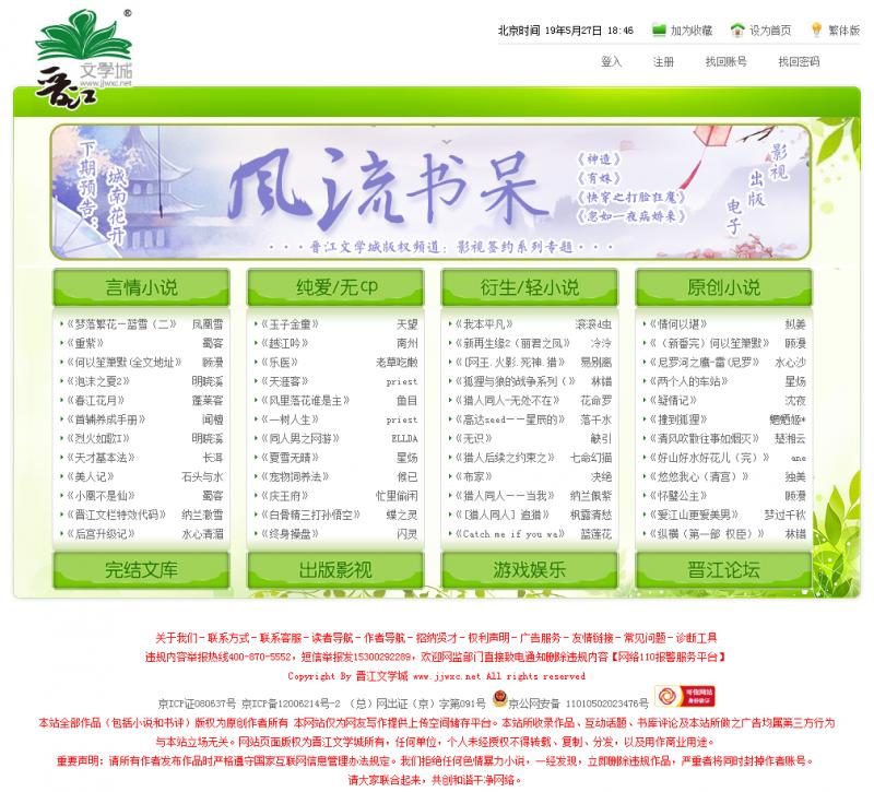 中國網小寒冬?晉江被整改 害騰訊子公司股價重摔逾7%