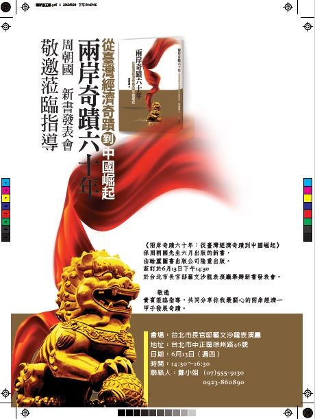 周朝國明日發表新書「兩岸奇蹟六十年」