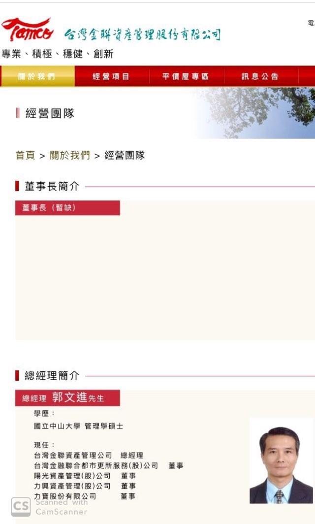 小英表姊閃辭後  台灣金聯董座懸缺半年仍難產