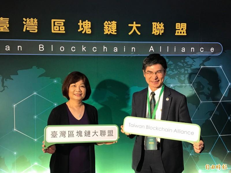 台灣區塊鏈大聯盟成軍 陳美伶:科技發展重要里程碑