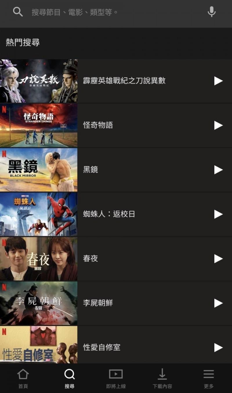 台灣之光! 霹靂布袋戲拿下Netflix 熱搜排行榜第一