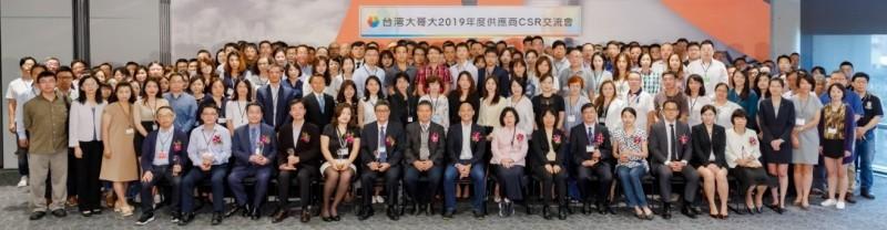 台灣大供應商大會 推動2030年減碳20%