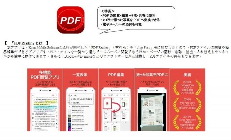 凱鈿行動科技上架日本軟銀App Pass市集