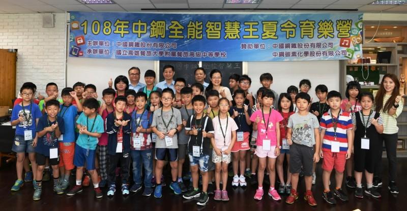 中鋼夏季育樂營倡循環經濟 教學子轉爐石大用途