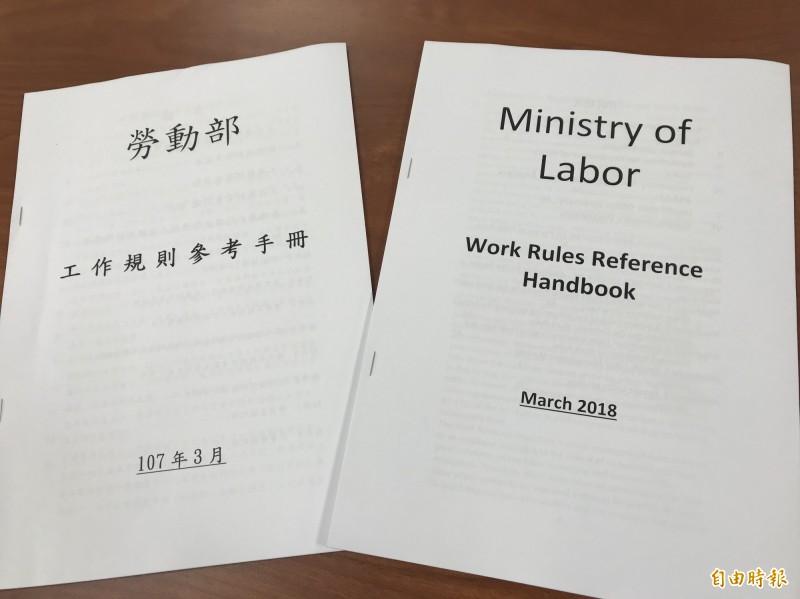 勞動部提供工作規則參考手冊英文版 可供外商企業用