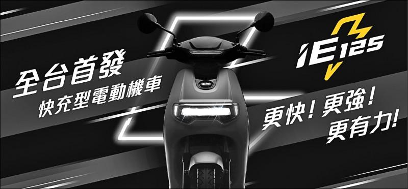 中華汽車推最強普通重型電動機車 今亮相