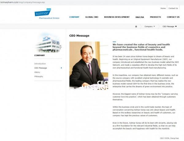播放極右派影片 韓國化妝品代工巨頭科瑪總裁辭職