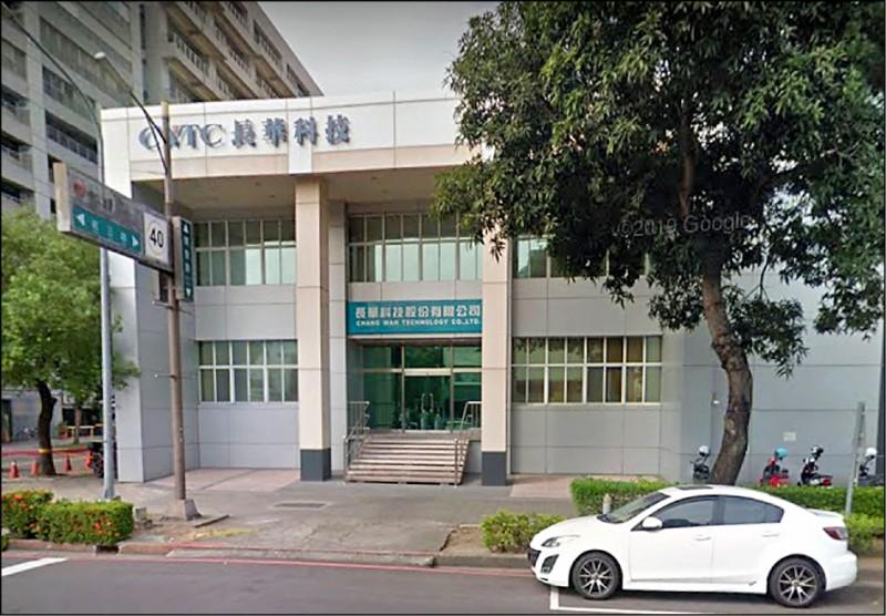 〈財經週報-台股新制〉彈性面額首例 長華科10元變1元