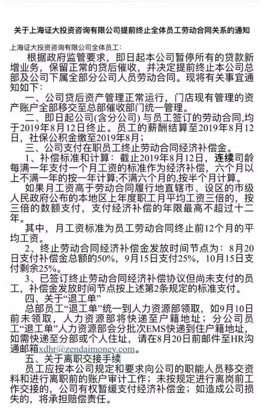 中國理財網貸又爆雷 證大諮詢全體裁員數千人