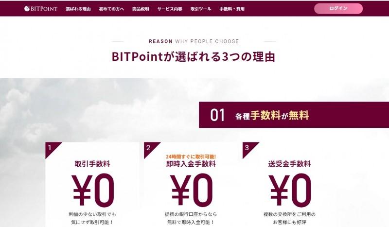 210名客戶帳密流出! 幣寶台灣告日本BITPoint索賠3億